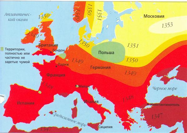РАСПРОСТРАНЕНИЕ «ЧЕРНОЙ СМЕРТИ» :  «Черная смерть» была занесена в Европу по торговым путям, связующим Восток и Запад. В Европе чума началась в Сицилии, а оттуда двинулась дальше на север. Последние волны зпидемии захлестнули Русь, Скандинавию и Шотландию.
